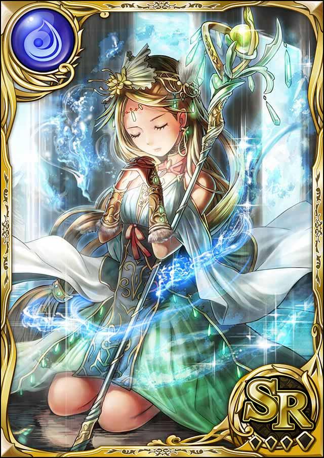 水竜の巫女ソフィア